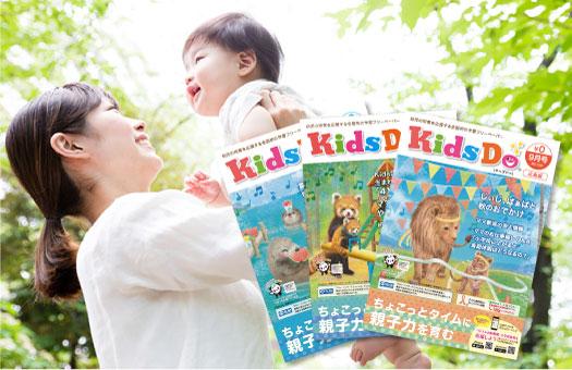 KidsDo事業